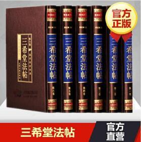 三希堂法帖 精装绸面正版包邮光明日报9787511219312