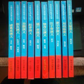 【10本合售】 中国古代军师演义丛书:诸葛亮演义、张良演义、孙膑演义、赵普演义、姚广孝演义、徐茂公演义、伍子胥演义、姜子牙演义、刘伯温演义、王猛演义