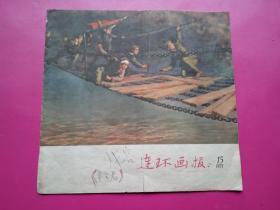 20开《连环画报》1957年第15期含刘继卣绘《老鼠》、韩书彧彩色绘画《常新和二平》、杨先让版画《革命圣地--延安》。连环画报社编 ,人民美术出版社1957年初版