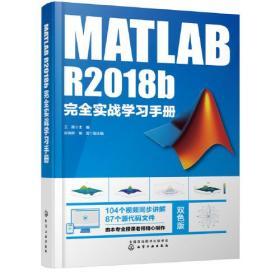 MATLAB R2018b完全实战学习手册