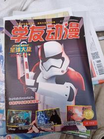 学友动漫-星球大战2018年37期!