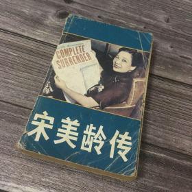 正版现货 宋美龄传 1988年一版一印 农村读物出版社