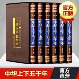 中华上下五千年  精装绸面 正版包邮全6册光明日报9787511299437