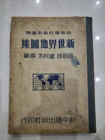 精装本:新世界地图集