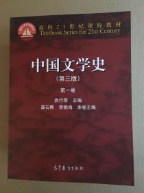 中国文学史(全四册)中国文学史辅导及习题集(一册),共五册,合售,x1