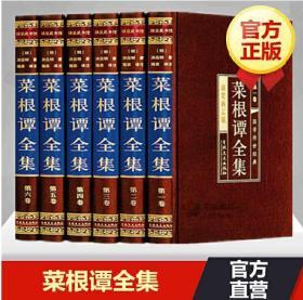 菜根谭全集 精装绸面 正版包邮全6册吉林文史出版社9787547242841