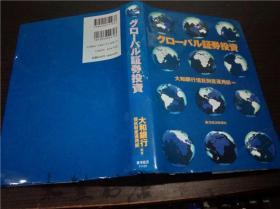原版日本日文 グロ―バル证券投资 大和银行信托财产运用部 编著 东洋经济新报社 1996年 大32开硬精装