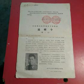 查缉现行反革命分子余洪信通缉令,第二号1972年