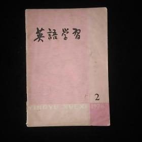 英语学习-1978-2 扉页少有字迹