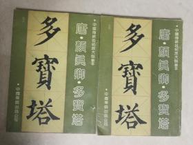 中国传统名帖放大临摹本——唐颜真卿多宝塔(上、下)