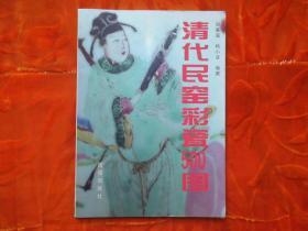 清代民窑彩瓷500图
