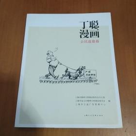 丁聪漫画——公民道德篇