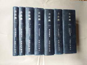 《古史辨》精装7册全 1962年香港太平书局
