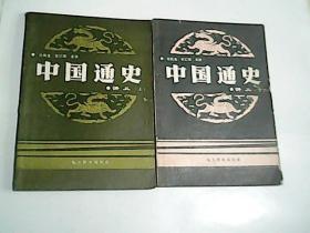 中国通史讲义上下册