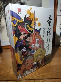 童话往事2——中国译制动画片(1988-1992)