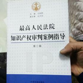 最高人民法院知识产权审判案例指导(第2辑)