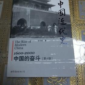 中国近代史 徐中约