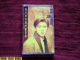 林志颖 为什么受伤的总是我 正版原版磁带卡带录音带