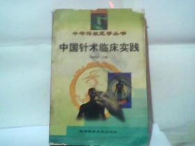 中国针术临床实践(陕西针灸名家陈积祥先生40余年的针灸经验、组方与医案)