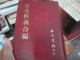 《古文析义合编》精装1册*