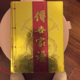 传世家谱(黄金版 精装 空白页 内有精美插图 名人字画 )
