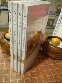 品味经典 陈振濂谈中国绘画史  平装  全4册 全新塑封