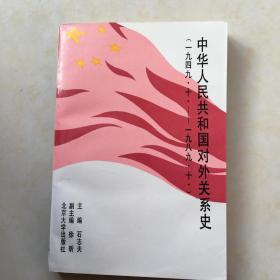中华人民共和国对外关系史 1949-10至1989-10 封面设计 常燕生