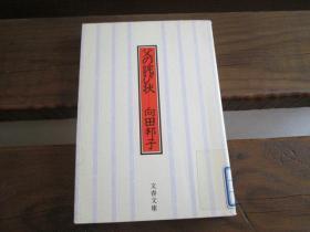 日文原版  父の诧び状 (文春文库) 向田 邦子