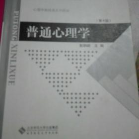普通心理学 4版 彭聃龄