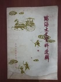 临淄文史资料选集第二辑