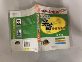 炫英语阅读与完形:九年级