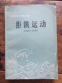拒俄运动1901-1905