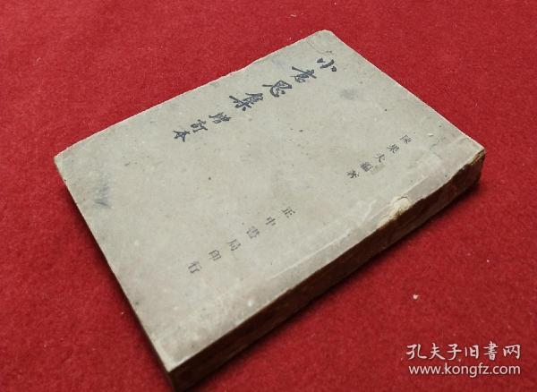 民国36年版《小意思集 增订本》/陈果夫/著胡建中序正中书局初版,。