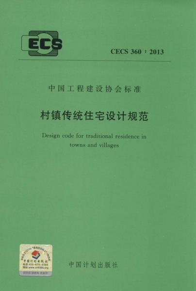 村镇传统住宅设计规范 无 著 新华文轩网络书店 正版图书