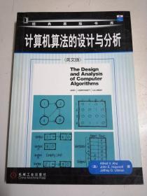 计算机算法的设计与分析