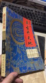 盘古开天地 上卷之一(中国古代神话系列小说)