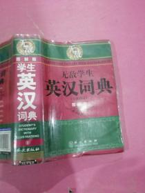 无敌升学应考系列:无敌学生英汉词典(全新)(图解版)