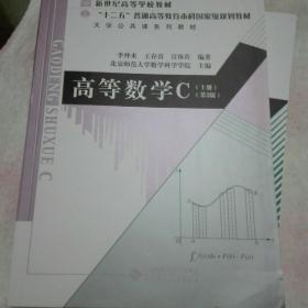 高等数学C(上册第3版)李仲来