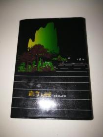 前进 文革日记本 插图中国画