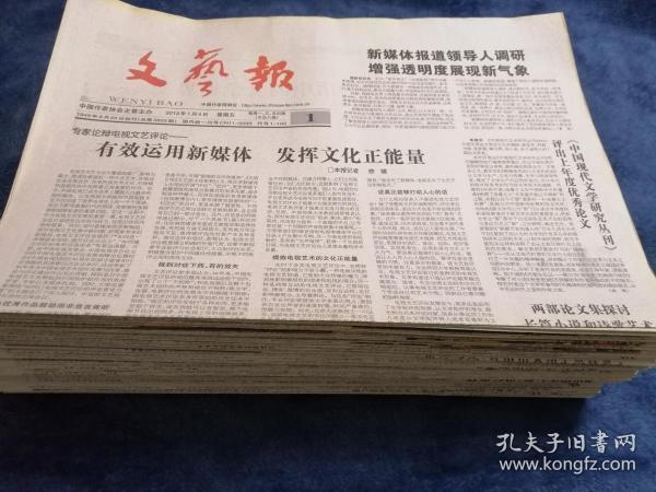 《文艺报》  2013年度(全年145期,缺104、111、123、139期)【另有号外1期】