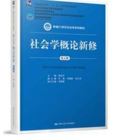 社会学概论新修(第五版)9787300263236 郑杭生 中国人民大学出版社
