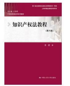 知识产权法教程(第六版  9787300264684 王迁  中国人民大学