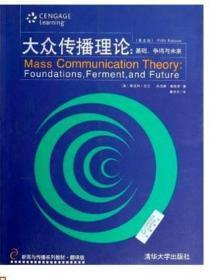 ·翻译版:大众传播理论:基础、争鸣与未来(第五版) 9787302340423 清华大学出版社