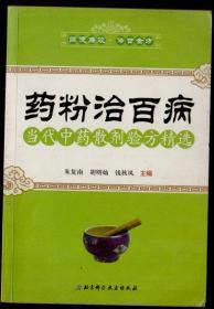 药粉治百病(f)北京 大量验方秘方 每方都有疗效、案例、来源和按语 168包邮