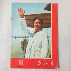 新华育1976.7(附8开毛主席畅游长江彩图片)
