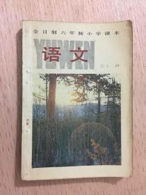 全日制六年制小学课本 语文 第十一册