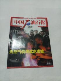 《中国石油石化》杂志2012年第2期期2