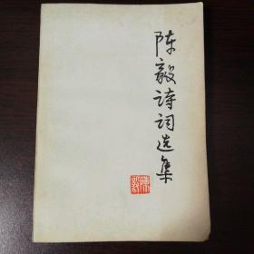 陈毅诗词选集 1977年一版一印