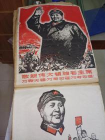 50年代  宣传画 电影广告(95面1大册)单面尺寸55 x  43