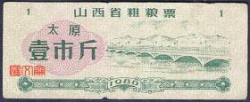【山西省粗粮票-太原壹市斤1980】汾河大桥图,绿色,背太原市粮食局红章,如图。